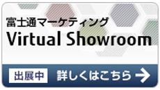 富士通バーチャル展示会