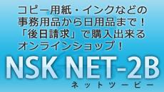 日本システム NET-2B