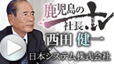 日本システム 社長TV