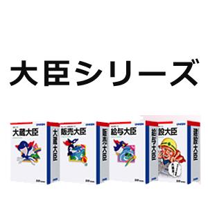 大臣シリーズ(応研)