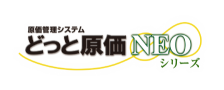 どっと原価NEOシリーズ