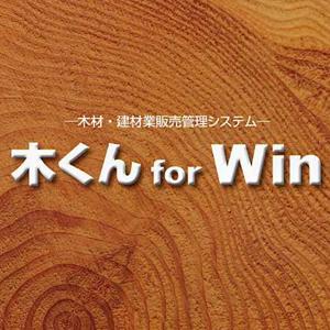 木くん for Win