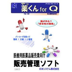 薬くん for Q