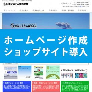 ホームページ作成&ショップサイト導入支援